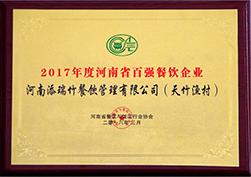 2017年度河南省百强餐饮企业