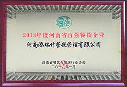 2018年度河南省百强餐饮企业