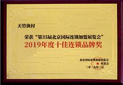 2019年度十佳连锁品牌