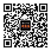 天竹渔村·无骨烤鱼饭-微信公众号