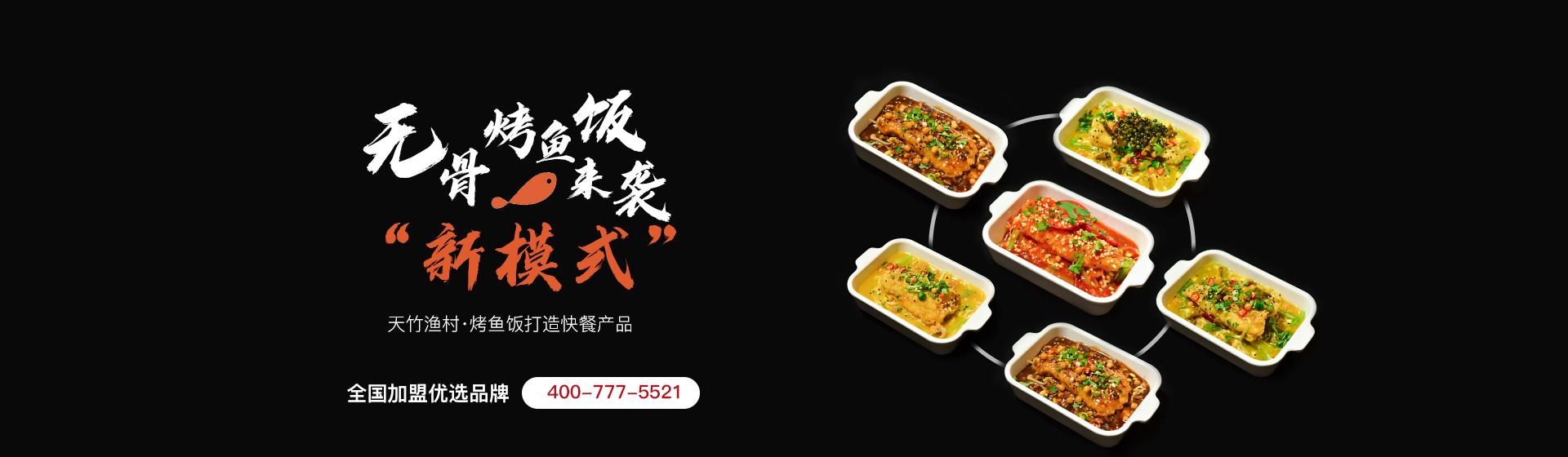 天竹渔村·烤鱼饭