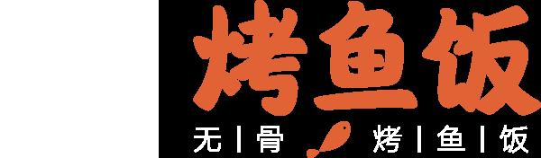 天竹渔村·五骨烤鱼饭Logo