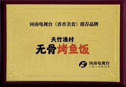 河南电视台《香香美食》推荐品牌